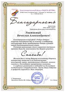 Благодарность Вячеславe Александровичe