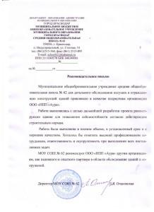 рекомендательное письмо СШ62