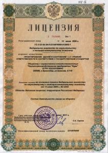 7 лицензия 1