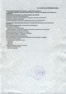 8 лицензия 2